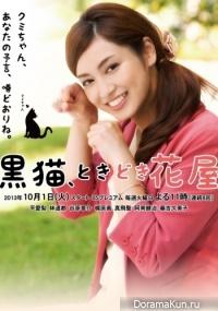 Черная кошка, цветочный магазин / Kuroneko, Tokidoki Hanaya