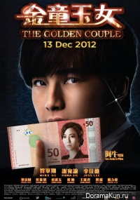 Золотая Пара / The Golden Couple