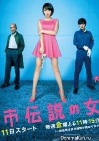Городские легенды 2 / I Love Tokyo Legend - Kawaii Detective 2