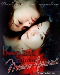 Темно-красный / Deep Red