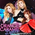 Orange Caramel – Orange Caramel Lipstick DJ Remix