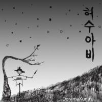 Lee Hi – Scarecrow