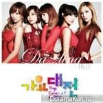 Hyorin, Hyo Seong, Hyuna, Nicole, Nana - This Guy