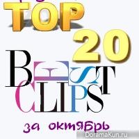 топ 20