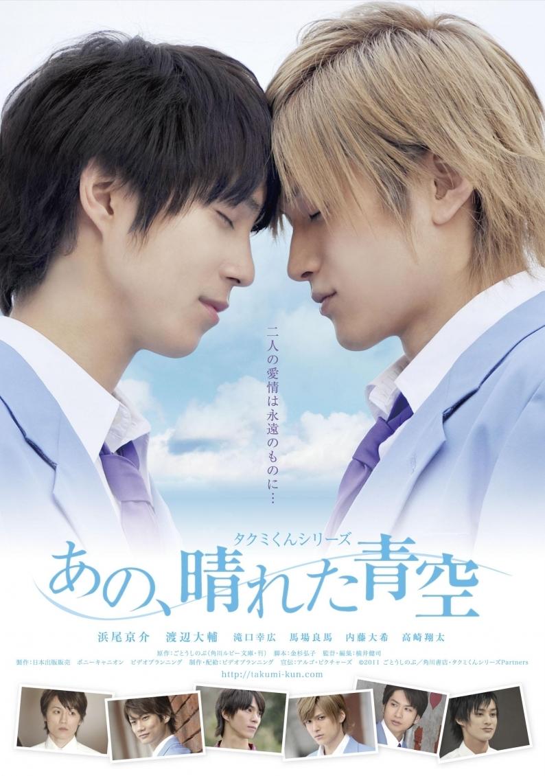 Японский фильм про гомосеков фото 116-200