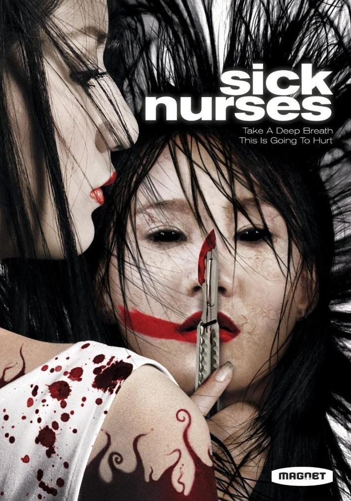 скачать все части фильма nurses