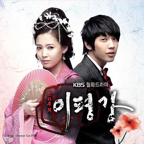 Непобедимая Ли Пхён Ган / Укрощение наследника / Invincible Lee Pyung Kang / Taming of the Heir