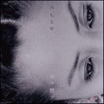 Hajime-Chitose