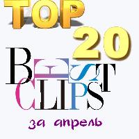 klipy_aprel