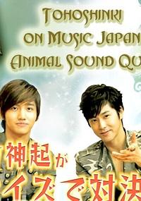 Animal Sound Quiz