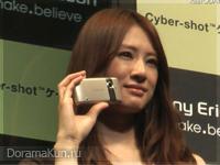 Keiko Kitagawa для Sony Ericsson Cyber-shot S006