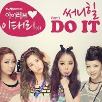 Sunny Hill исполнили саундтрек Do It