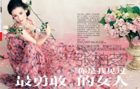 Cecilia Cheung Для Harper's Bazaar China February 2011