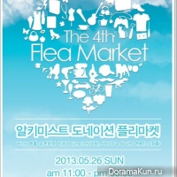 The 4th Flea Market