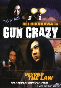 Gun Crazy 2: Beyond the Law