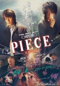Piece ~Kioku no Kakera~