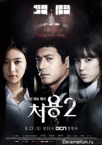 The Ghost-Seeing Detective Cheo Yong 2