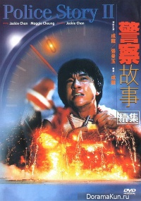 Police Story Part II