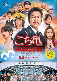 Kochikame.The Movie