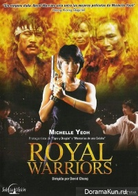 In the Line of Duty 2: Royal Warriors