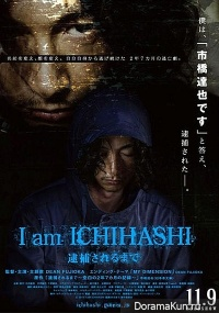 I am Ichihashi - Journal of a Murderer