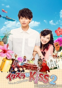 Mischievous Kiss 2: Love in Okinawa