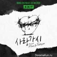 Mino & Taehyun (WINNER) - Pricked