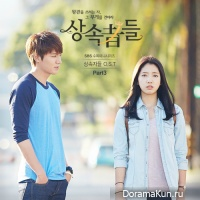 The Heritors OST