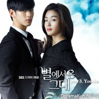 Man From The Stars OST Part.3