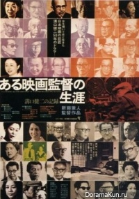 Kenji Mizoguchi, the life of a film director