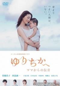 Yurichika e ~ Mama kara no Dengon