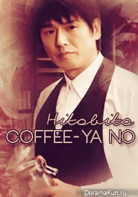 Coffee-ya no Hitobito
