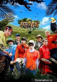 Law of The Jungle 3