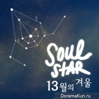 Soulstar – 13 Month Winter