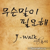 J-Walk, Jui – Love Is My Life