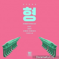 Dumbfoundead – Hyung
