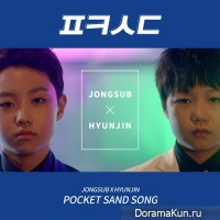 JONGSUB X HYUNJIN – POCKET SAND SONG