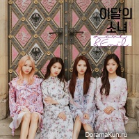 LOONA 1_3 – Love and Evil