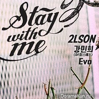 2LSON - Stay With Me