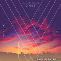 Younha – Thinking About You (Prod. Lee Chanhyuk of AKMU)