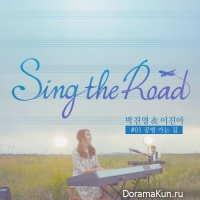 J.Y.Park, Lee Jin Ah – Sing The Road