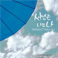 Seo Young Eun – Unforgettable No.1