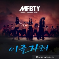 MFBTY (Tiger JK, Yoon Mi Rae и Bizzy) – Eagles