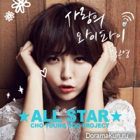 Hong Jin Young - Love WiFi