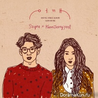 SoYou (SISTAR), Kwon Jeong Yeol (10cm) – Lean On Me