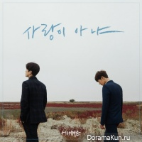 Homme (Changmin & Lee Hyun) – Ain't No Love