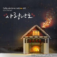 Seo In Guk, VIXX, Park Jung Ah, Park Yoon Ha – Jelly Christmas 2015