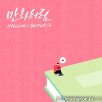 Mad Clown, BrotherSu – Like Romance Comics