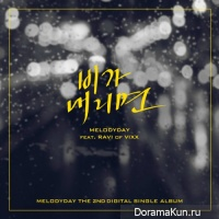 Melody Day – When It Rains (ft. Ravi Of VIXX)