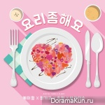 K.Will, Junggigo, JooYoung, BrotherSu – Cook For Love